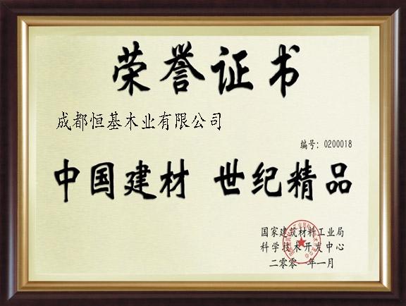 中国建材世纪精品