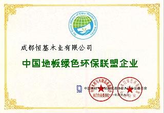 中国地板绿色环保联盟企业